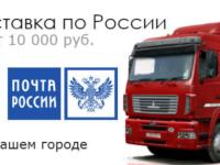 Бессрочная акция!Бесплатная доставка по всей России!