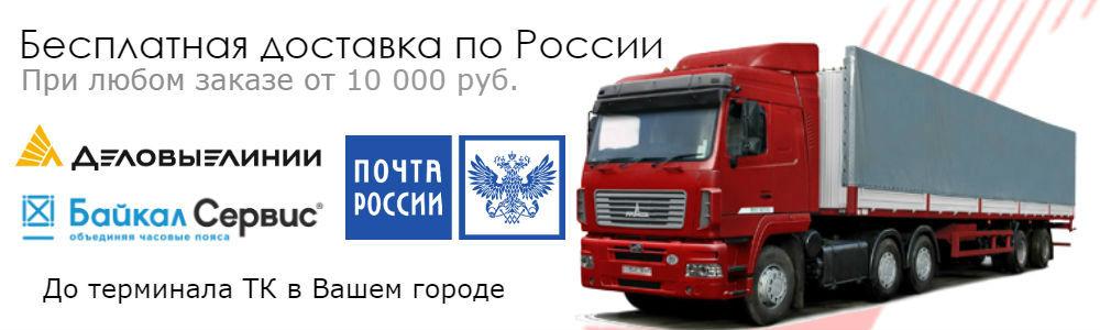 Бессрочная акция! Бесплатная доставка по всей России!
