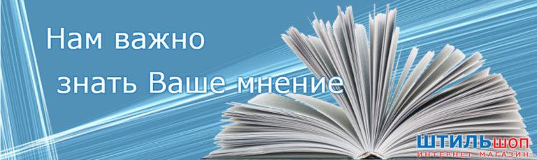 Отзывы об интернет-магазине Штиль — ShtylShop.ru