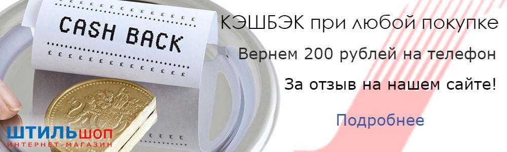 Акция! Возвращаем 200 руб. от любой покупки в ШТИЛЬшоп.ру