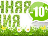 Весна! Скидка 10% при любом заказе от 20 000 рублей!