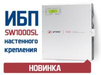 Новинка! Настенный ИБП для газовых котлов со встроенными аккумуляторами на 900Вт