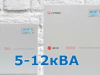 Расширение линейки настенных инверторных стабилизаторов большой мощности 5-12кВА!