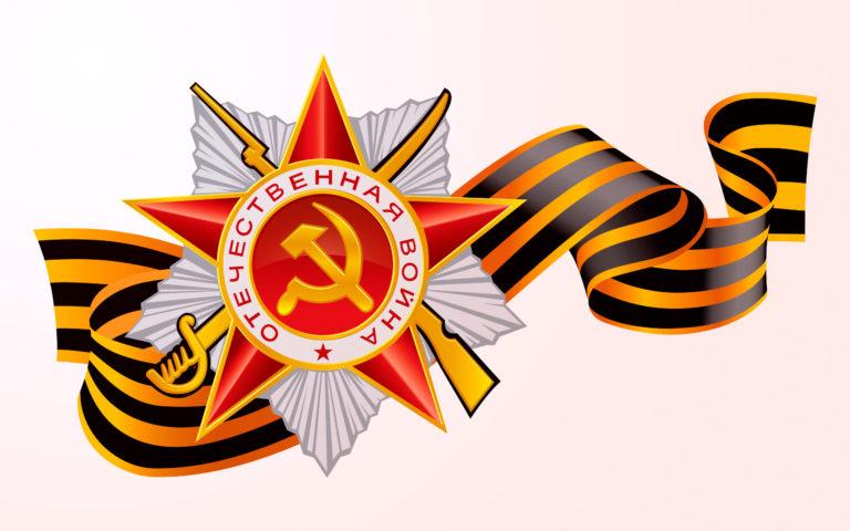 C Днем Великой Победы! (график работы в праздничные дни)