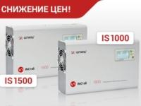 Снижение цен на популярные модели инверторных стабилизаторов