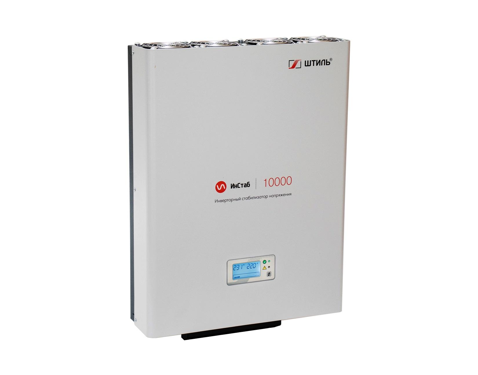 Инверторный стабилизатор напряжения Штиль ИнСтаб IS10000 (10кВА, 8кВт) настенный модель 2020 года
