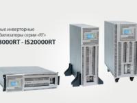 Обновление модельного ряда инверторных стабилизаторов Штиль напольной/стоечной установки