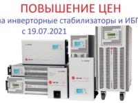 Повышение цен на инверторные стабилизаторы и ИБП Штиль